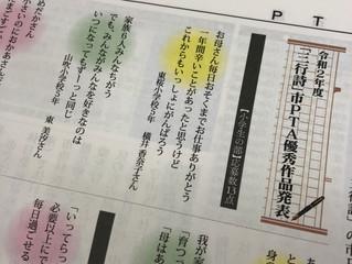 12/9 エール生の詩がPTA新聞に掲載されました。