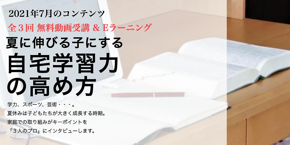 大人のエール「自宅学習力の高め方」
