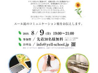 8月9日オンラインセミナーを実施します。