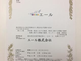 学習支援塾エールのロゴ商標が登録されました。