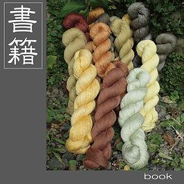 たなか牧子の本「鎌倉染色彩時記」