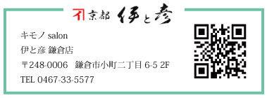 伊と彦データ.jpg