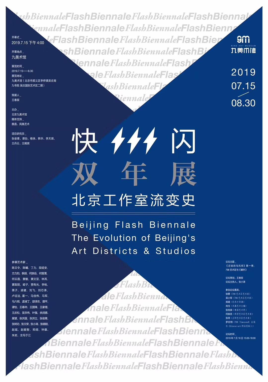 Beijing Flash Biennale - The Evolution of Beijing's Art Districts & Studios