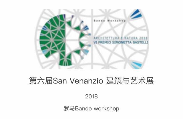 The Sixth San Venanzio Architecture and Architecture Exhibition