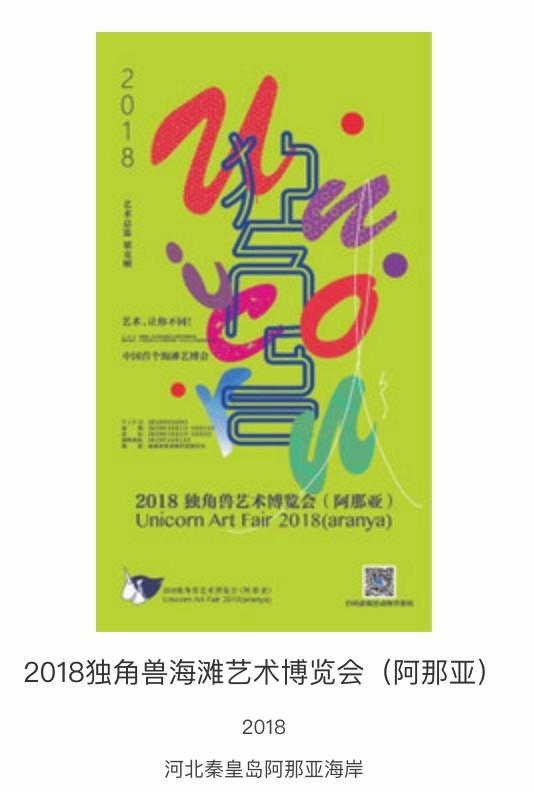 Unicorn Art Fair 2018