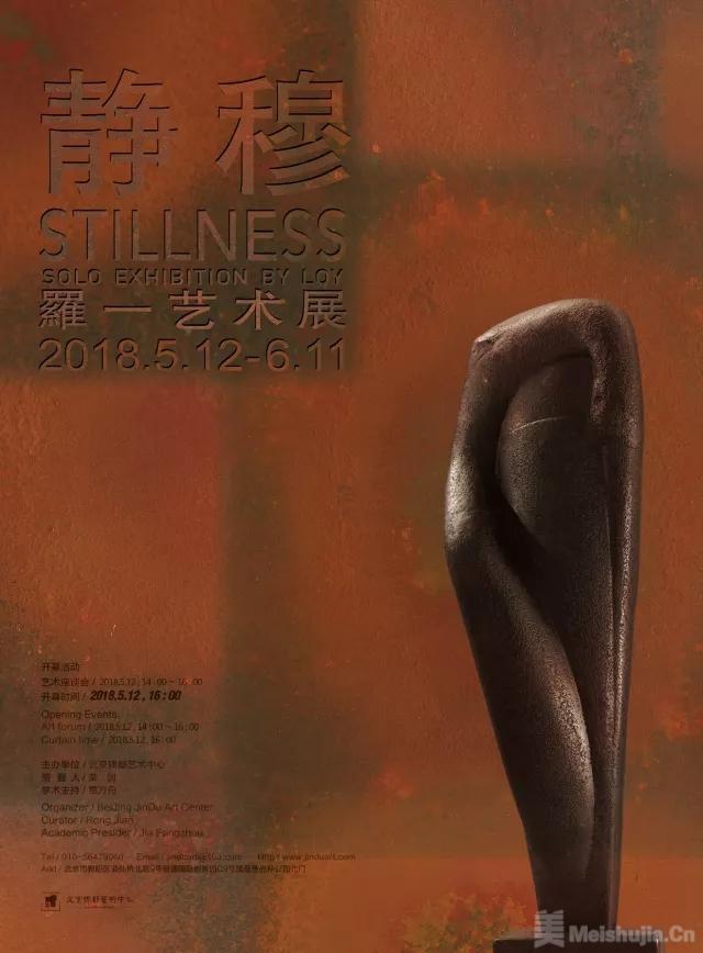 """""""Stillness"""""""