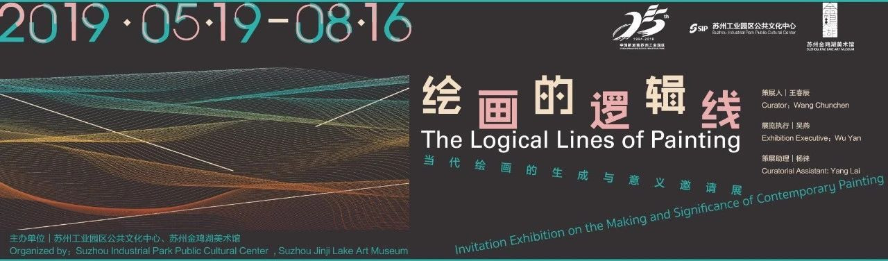 The Logical Lines of Painting - Invitation Exhibition on the Making and Significance of Contemporary Painting