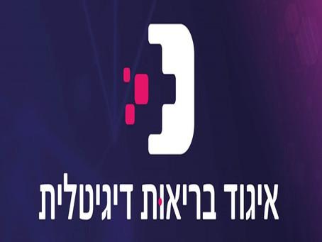 Nov 18 // Initiating the Association of Digital Health Companies in Israel