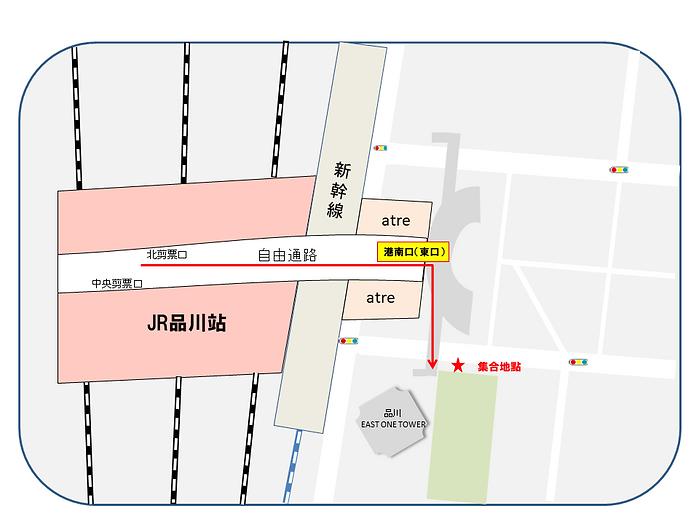 集合地點地圖-品川駅港南口(東口).png