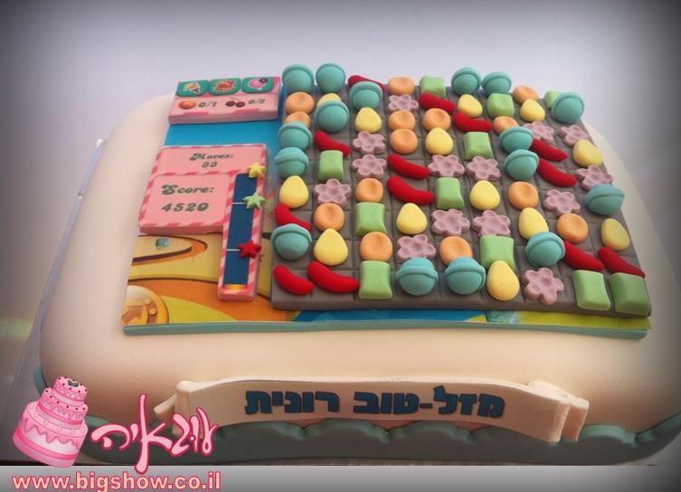 עוגת קנדי 2