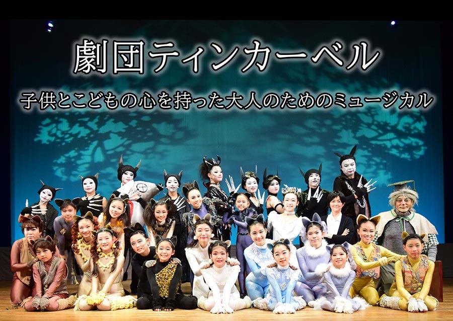劇団ティンカーベル 900pic.jpg