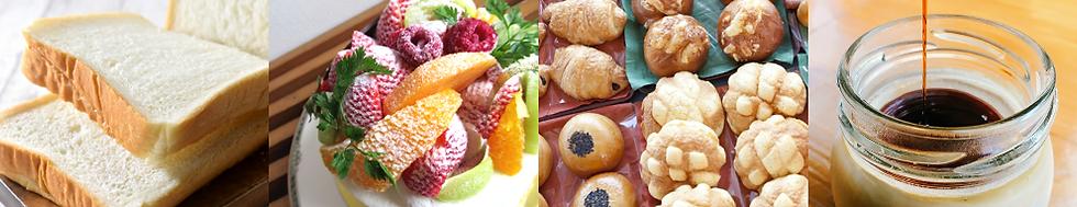製菓製パン.png