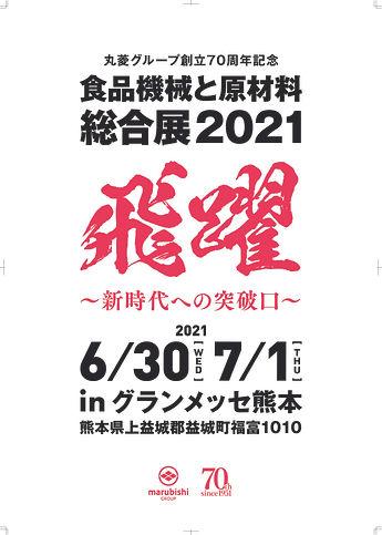 2021総合展ポスター_画像.jpg