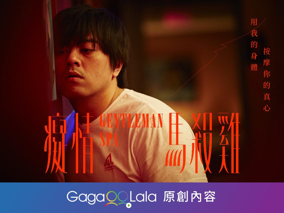 GagaOOLala-彩虹文化節_照片_w400 x h300mm-02.jpg