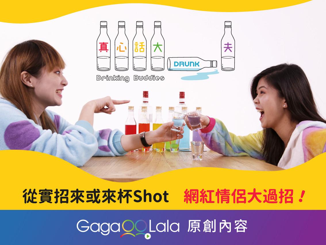 GagaOOLala-彩虹文化節_照片_w400 x h300mm-04.jpg