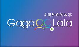GagaOOLala-彩虹文化節_LOGO_w150 x h90mm_SVG檔-