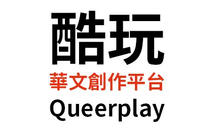 酷玩QP華文同志創作平台 - 陳泳儒.png