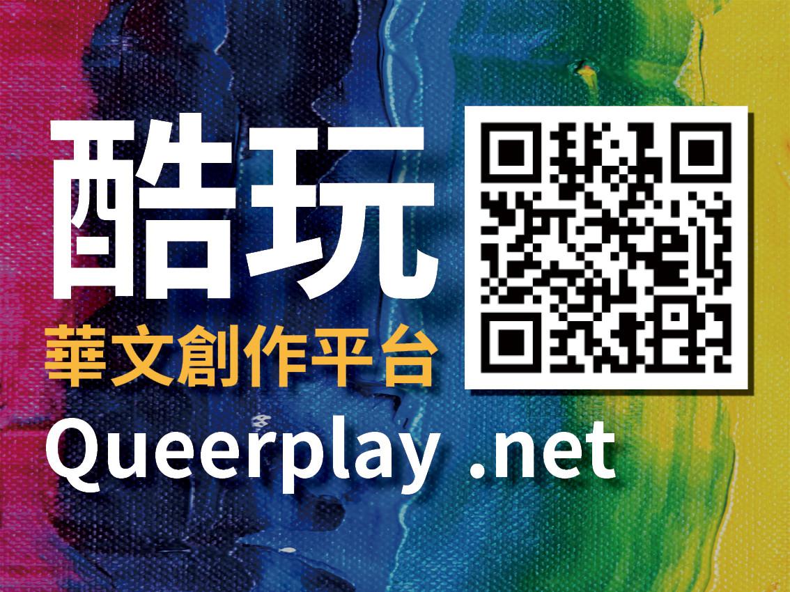 酷玩QP華文同志創作平台001 - 陳泳儒.jpg