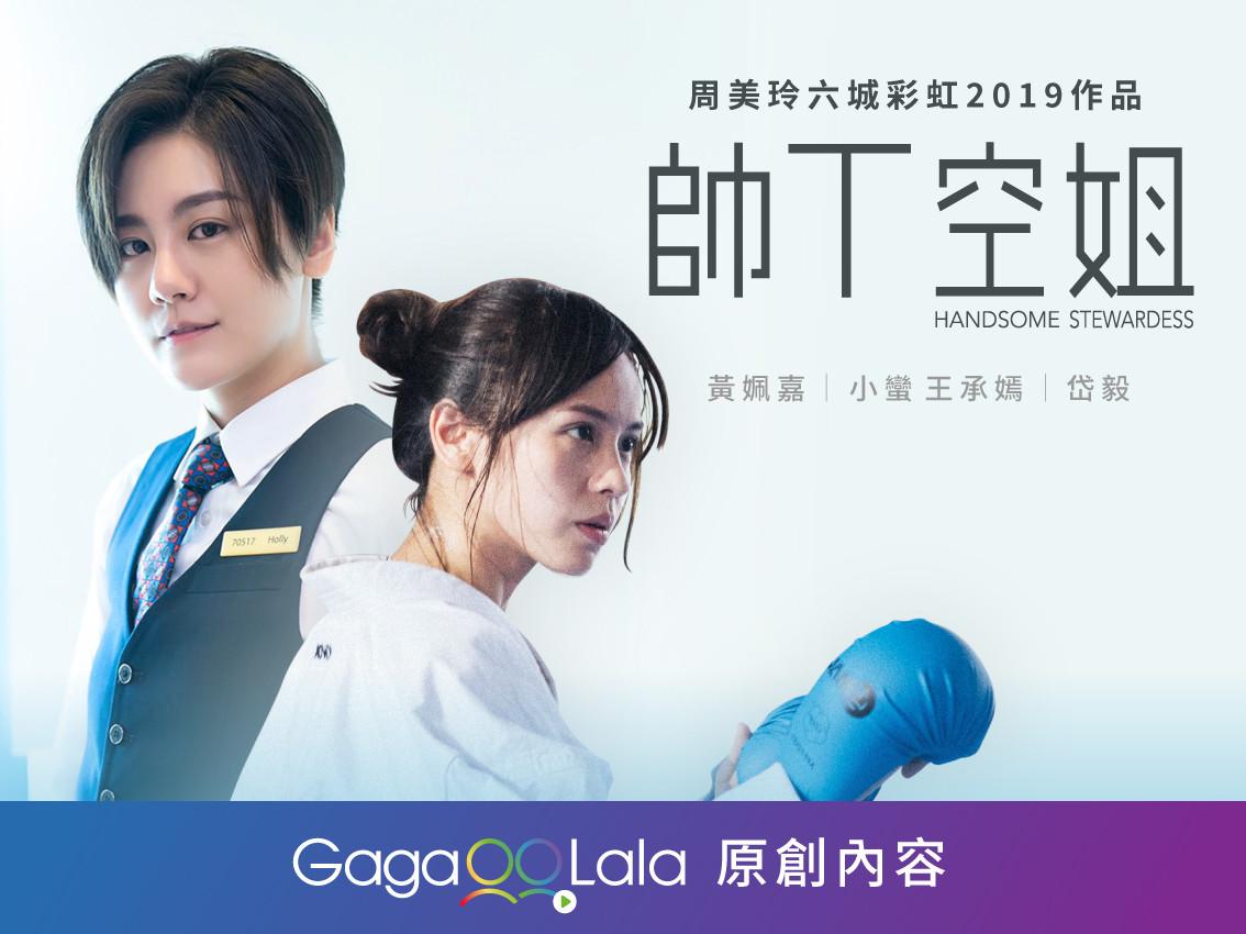 GagaOOLala-彩虹文化節_照片_w400-x-h300mm-01.jpg
