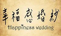 幸福感婚紗-LOGO - 幸福感婚紗攝影工作室.jpg