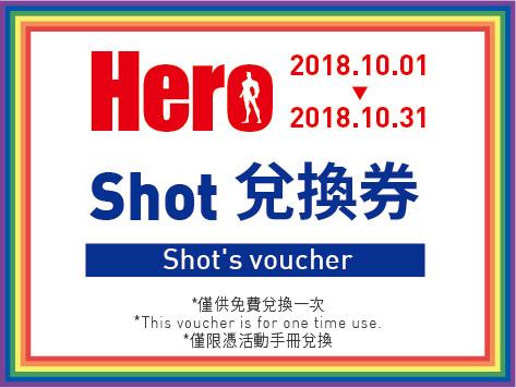 HERO_兌換券02 - 李宗憲.jpg