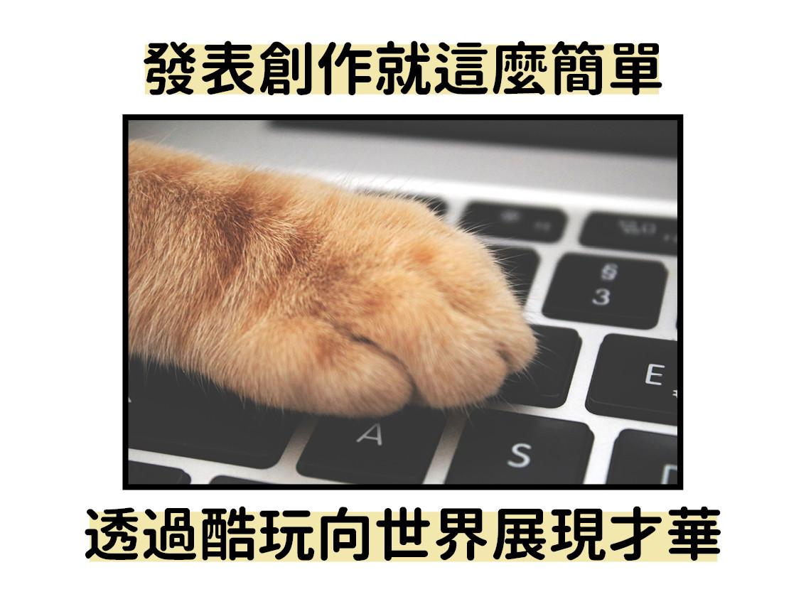 酷玩QP華文同志創作平台002 - 陳泳儒.jpg