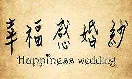 幸福感婚紗-LOGO - 幸福感婚紗攝影工作室 (1).jpg