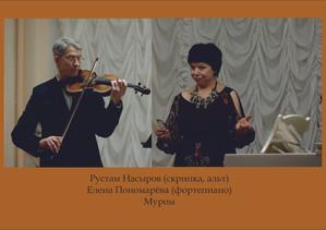 Рустам Насыров (скрипка, альт) и Елена Пономарева (фортепиано)