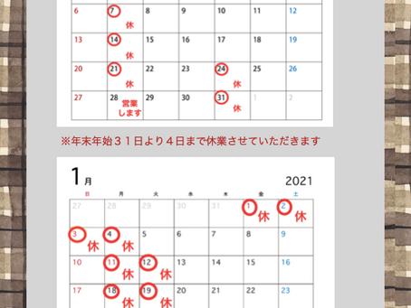 年末年始の営業日のお知らせ★