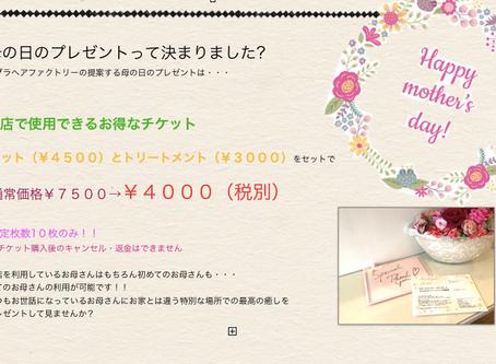 母の日キャンペーン★
