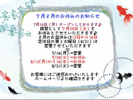 7月・8月のお休みのお知らせ★