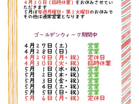 4月・5月のお休みのお知らせ★