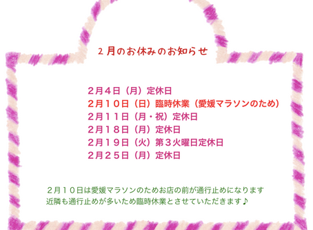 2月のお休みのお知らせ★