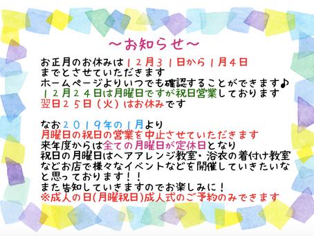 大切なお知らせ★