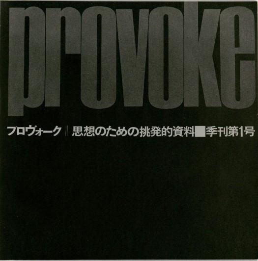 《Provoke》副題為「為了激發思考的資料」