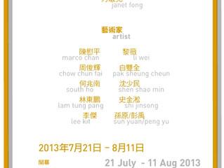英雄本色 2013/07/21-08/11 北京仁藝術中心