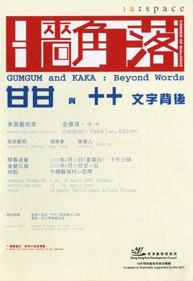 Gum Gum and Ka Ka - Beyond Words Apr 10, 2005 - Apr 30, 2005