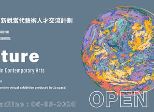 【Art Future- In search for future talents in Contemporary Arts  ──  Part 1: Open Call for Artist/Cur