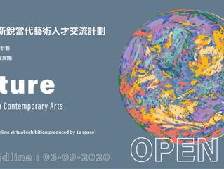 【藝未來  - 新銳當代藝術人才交流計劃  ──  第一部分:公開招募本地藝術家/策展人藝術計劃】