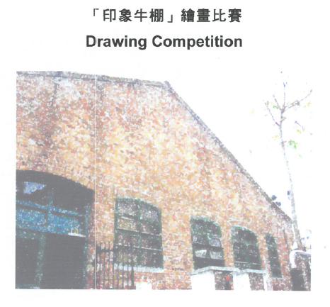 活在視覺藝術中—「印象牛棚」繪畫比賽師生展覽