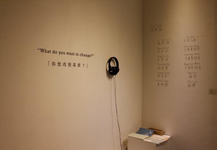 你想改變甚麼?