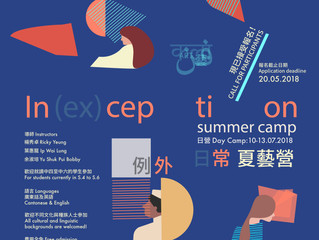 【Application Deadline Extended 】In(Ex)Ception Summer Camp