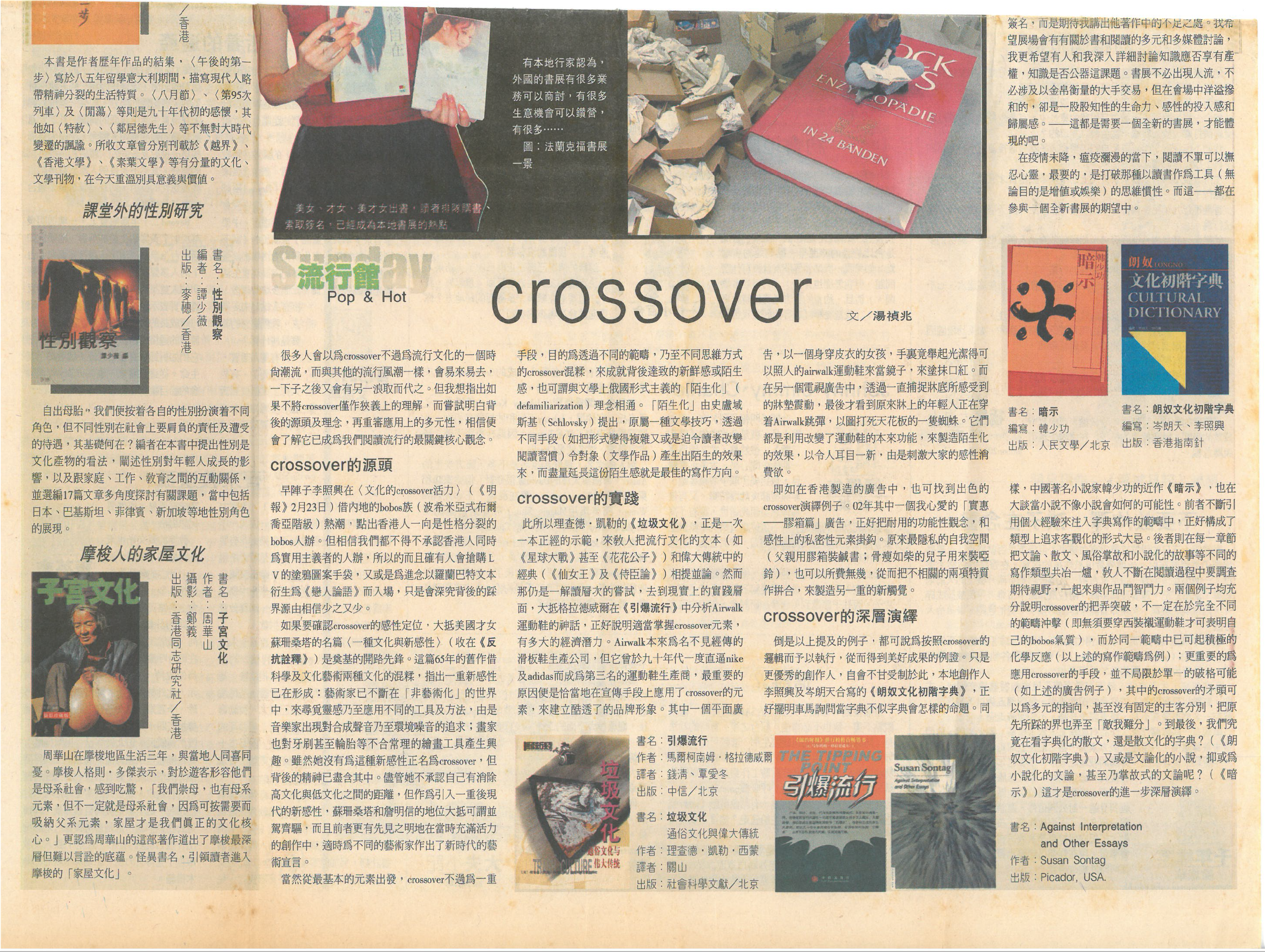 Cattle Depot Book Fair 2003-mingpao