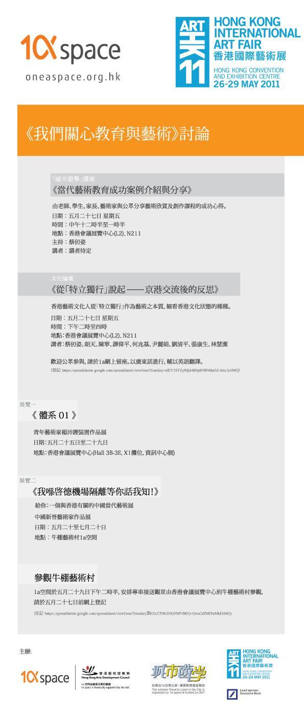 香港國際藝術展2011