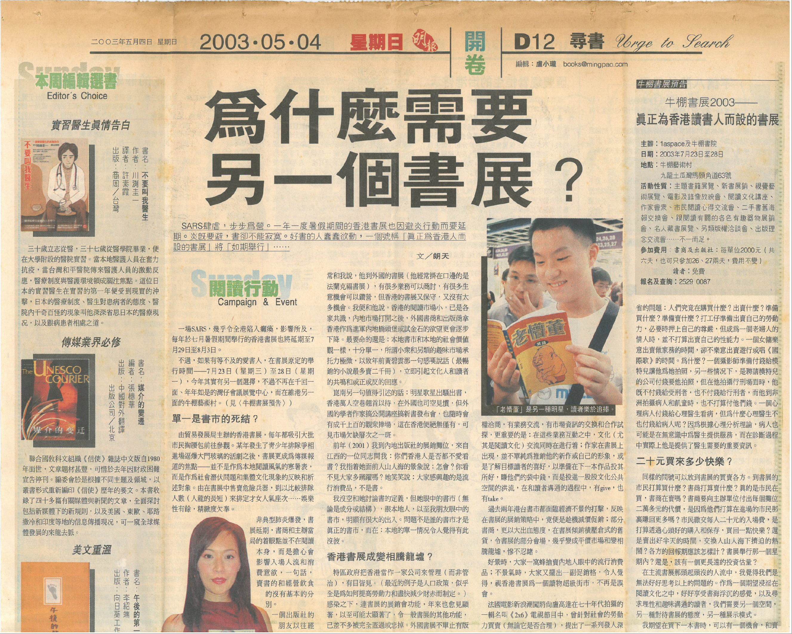 牛棚書展 2003-mingpao
