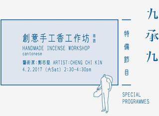 The 6th Artists in the Neighbourhood Scheme: 9x9 | Special Programme: Handmade Incense Workshop