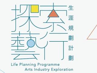 Life Planning Programme – Arts Industry Exploration