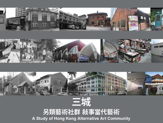 三城:另類藝術社群敍事當代藝術(北京/香港/新加坡)