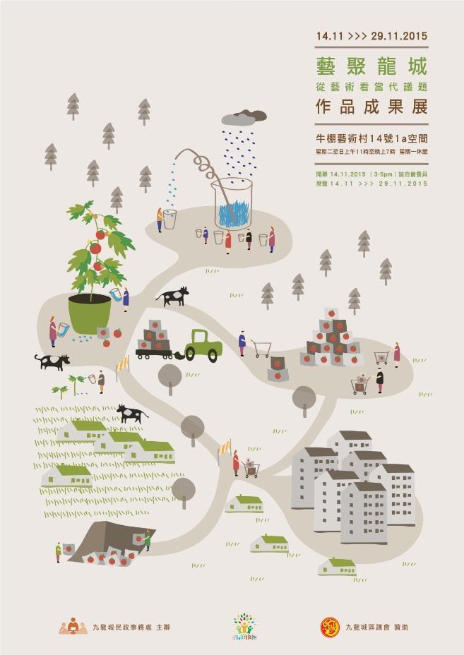 藝聚龍城-從藝術看當代議題 作品成果展