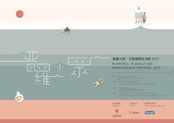 普羅小眾:文藝復興生活節 2017